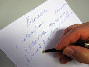 расписка о взыскании долга
